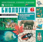 Мультимедийное приложение к учебнику биологии 6 класс сонин