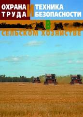 инструкция по охране труда для главного агронома в сельском хозяйстве - фото 7