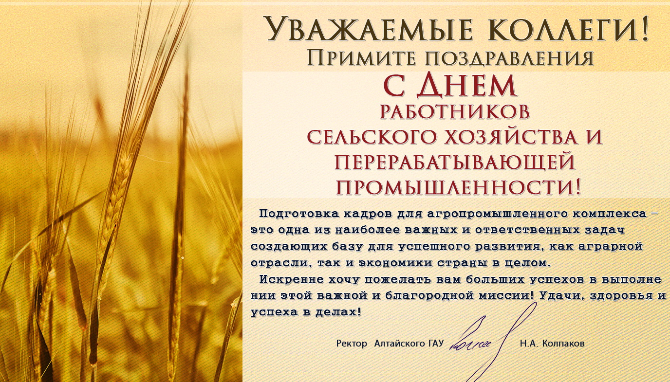 Поздравления с Днем сельского хозяйства 2018