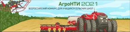 Новосибирский ГАУ - региональная площадка АгроНТИ-2021