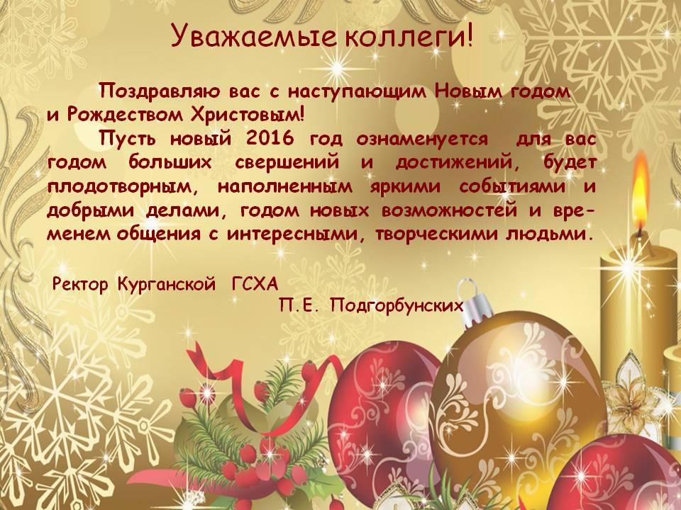 С рождеством открытка коллегам
