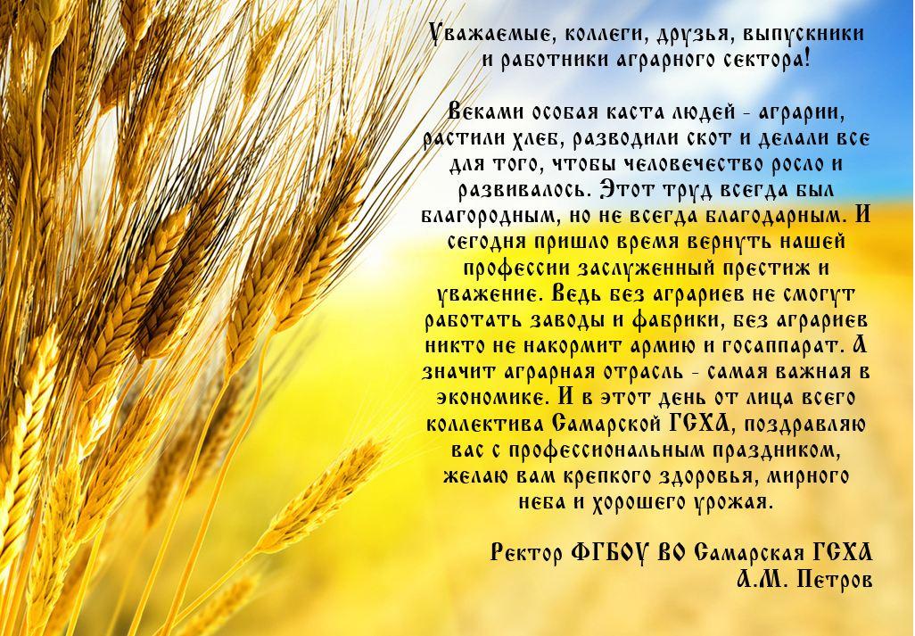 С днем работников сельского хозяйства поздравления в прозе 34