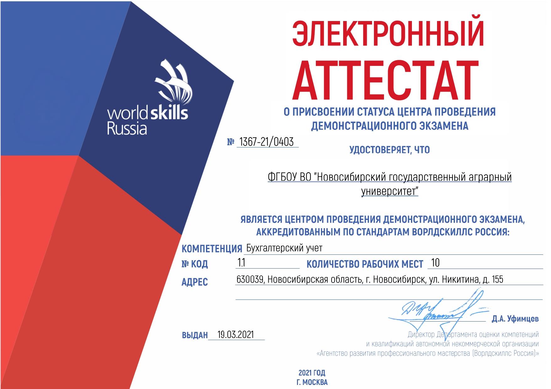 Аттестат о присвоении статуса «Центра проведения демонстрационного экзамена»