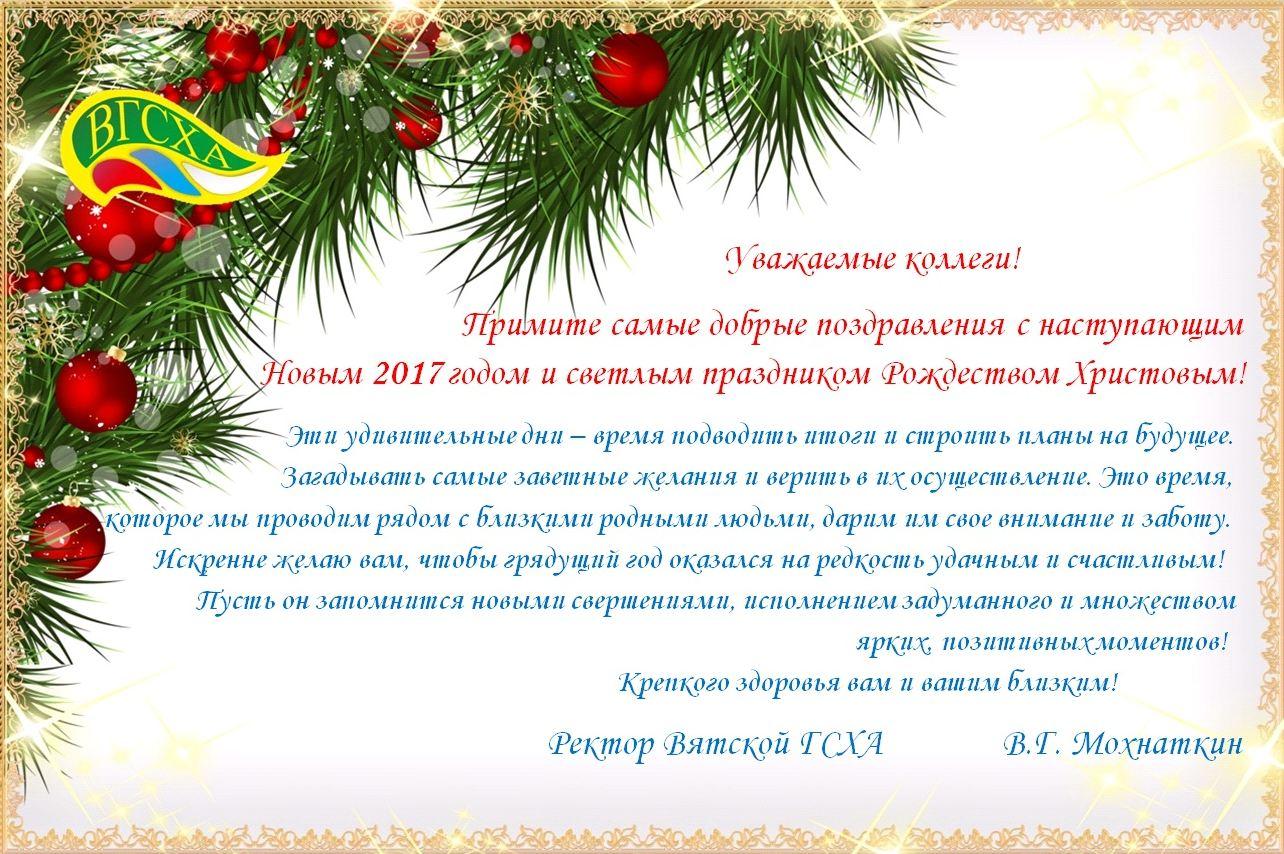 поздравления с наступающим новым годом администрация есть мировую известность