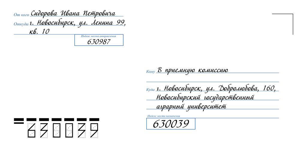 образец заказного конверта