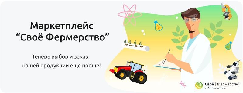 Маркетплейс «Своё Фермерство»