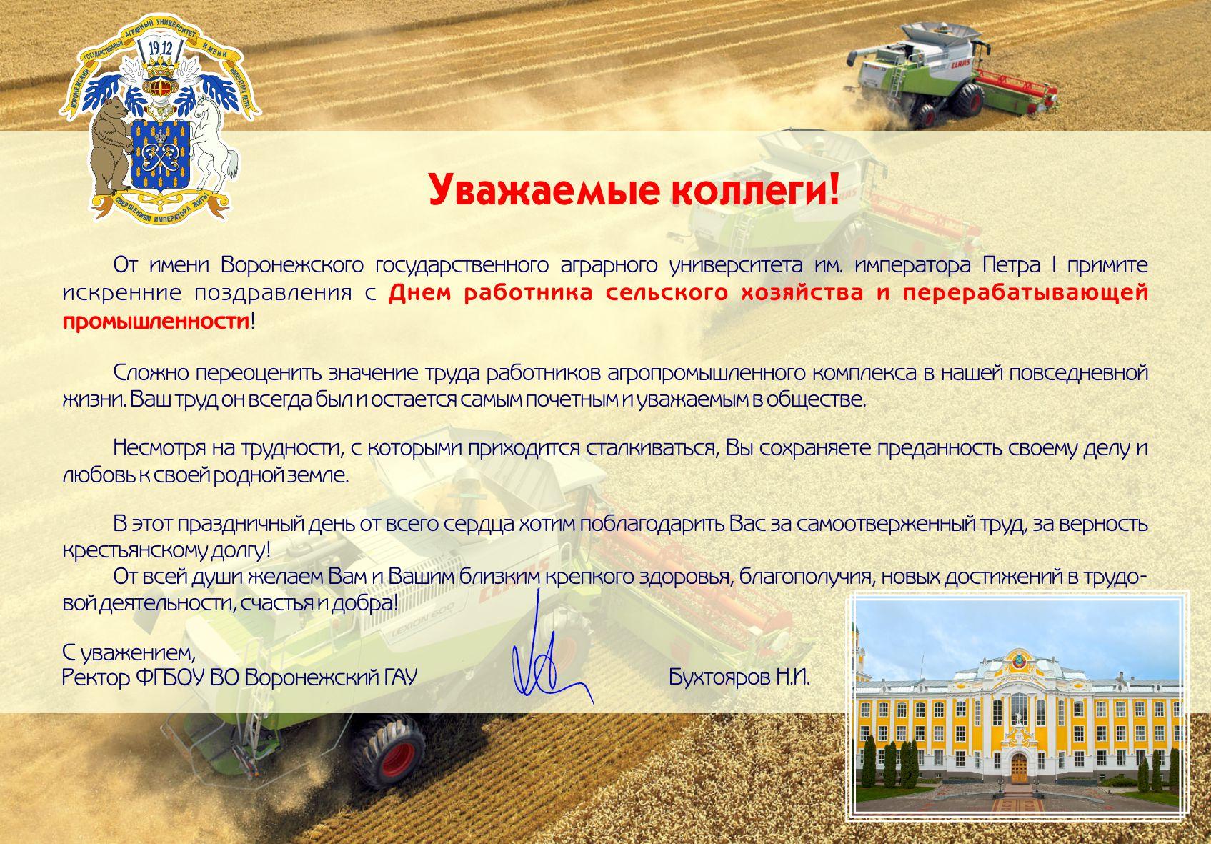 Картинки к празднику сельского хозяйства