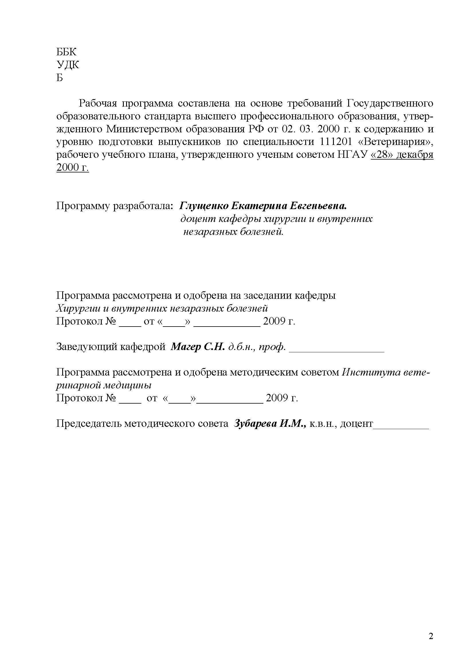 Раздел 1 организационно методический
