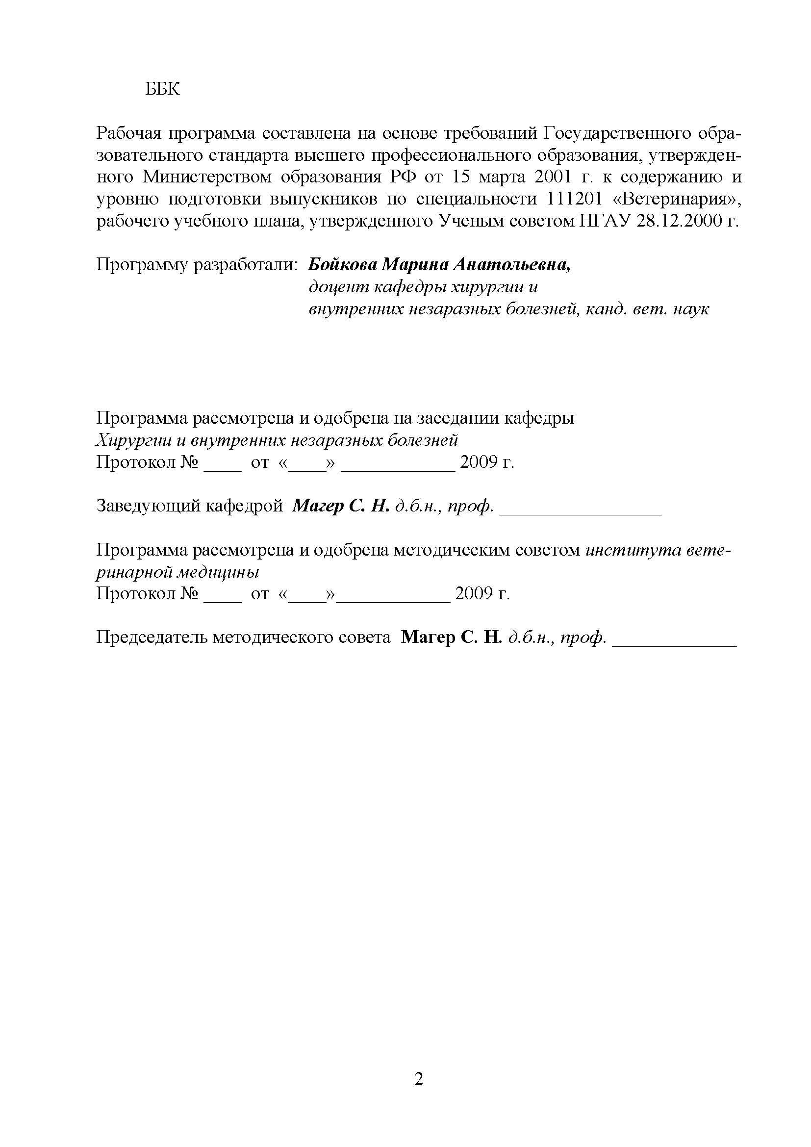 НГАУ Факультет ветеринарной медицины Кафедры Кафедра  РАЗДЕЛ 1 ОРГАНИЗАЦИОННО МЕТОДИЧЕСКИЙ
