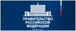 Правительство Российской Федерации