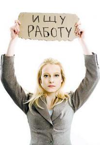 Вы ищите работу  вакансии в Витебске