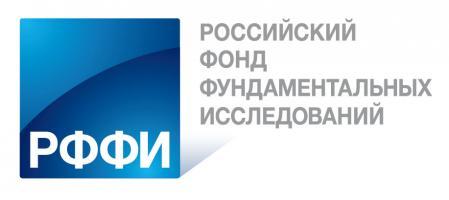 Конкурс проектов 2017 года фундаментальных научных исследований, проводимый РФФИ и субъектами Российской Федерации