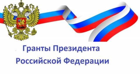 Конкурс грантов Президента РФ для поддержки молодых российских ученых – кандидатов наук и докторов наук