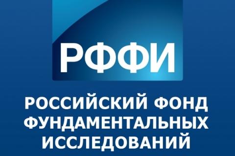Объявлены региональные конкурсы проектов фундаментальных научных исследований