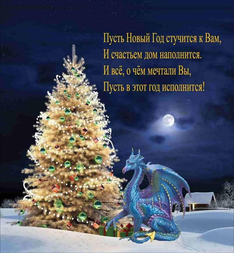 Поздравить родных близких и друзей с новым годом