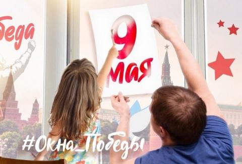 Старт Всероссийской акции «ОКНА_ПОБЕДЫ»