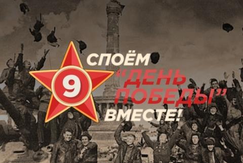 Всероссийское исполнение песни «День Победы»