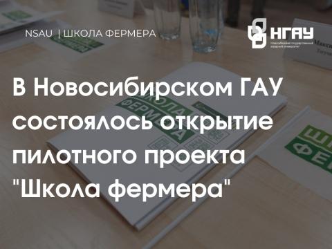 В Новосибирском ГАУ состоялось открытие пилотного проекта «Школа фермера»