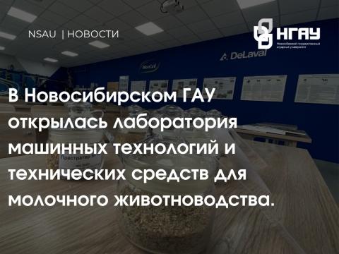 В Новосибирском ГАУ на базе Инженерного института состоялось открытие новой современной лаборатории