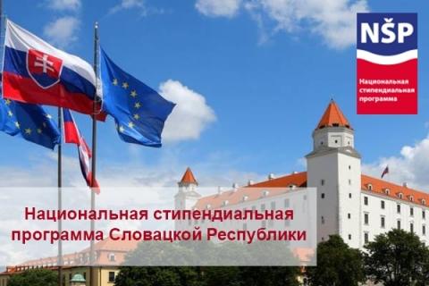 Стипендия Правительства Словакии для студентов, аспирантов, научных сотрудников, преподавателей Новосибирского ГАУ