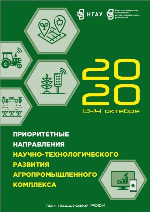 13 октября 2020 года состоится Международная научно-практическая онлайн-конференция  «Приоритетные направления научно-технологического развития агропромышленного комплекса»