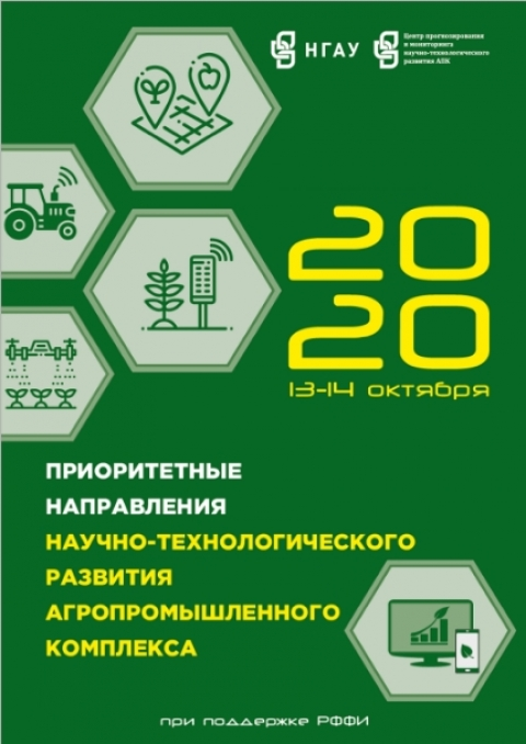 Международная научно-практическая онлайн-конференция «Приоритетные направления научно-технологического развития агропромышленного комплекса» прошла в Новосибирском ГАУ
