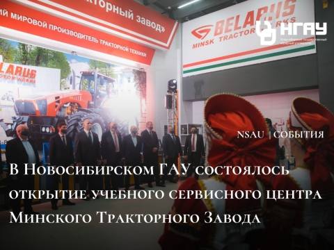 В Новосибирском ГАУ состоялось открытие учебного сервисного центра энергонасыщенной техники Минского Тракторного Завода