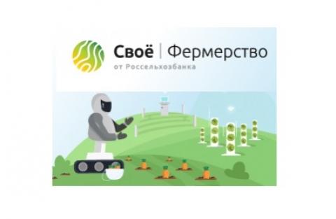 Российская экосистема «Своё Фермерство»