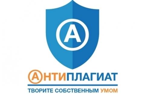 Вебинары по системе «Антиплагиат» в ноябре