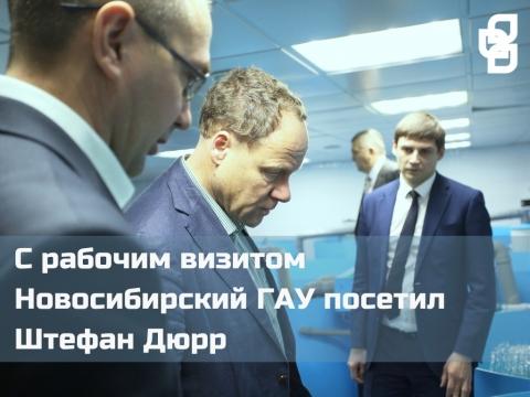 С рабочим визитом Новосибирский ГАУ посетил Штефан Дюрр