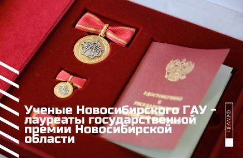 Ученые Новосибирского ГАУ стали лауреатами государственной премии Новосибирской области