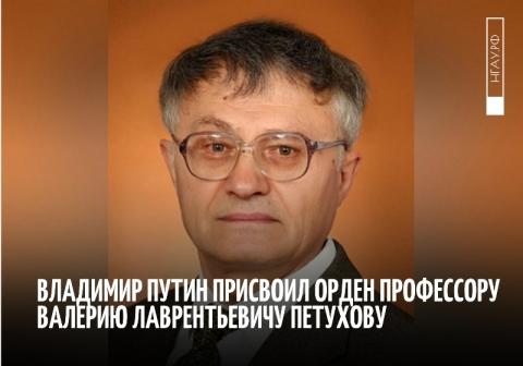 Владимир Путин присвоил орден профессору Валерию Лаврентьевичу Петухову