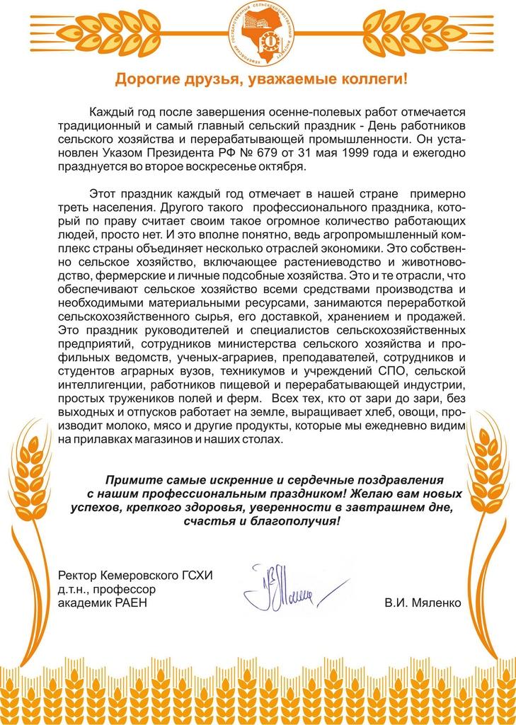 Поздравления министру сельского хозяйства с днем рождения