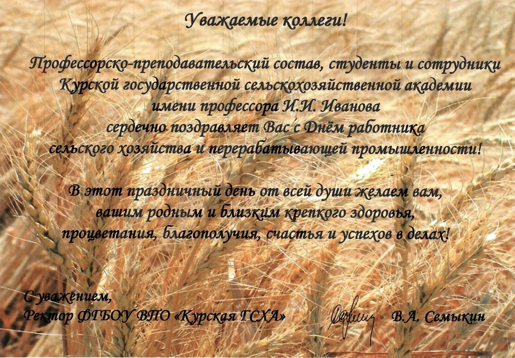 Поздравление с днем агрохимика