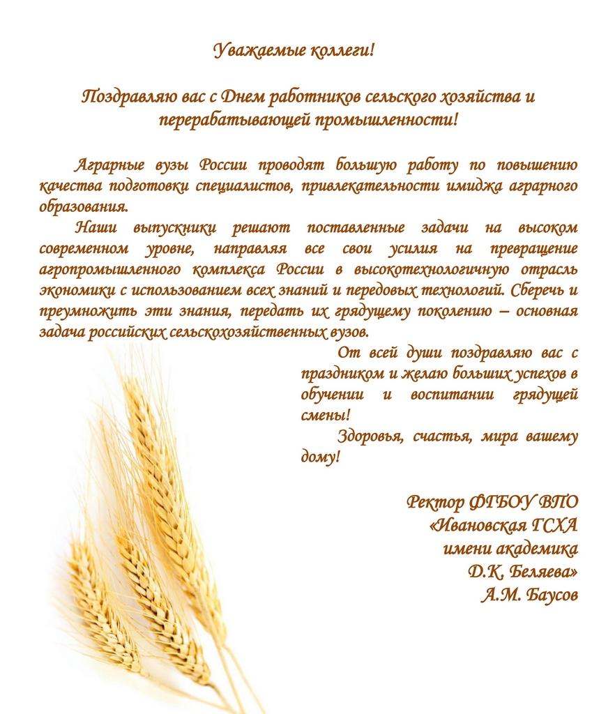 поздравления к дню работников сельского хозяйства от главы района