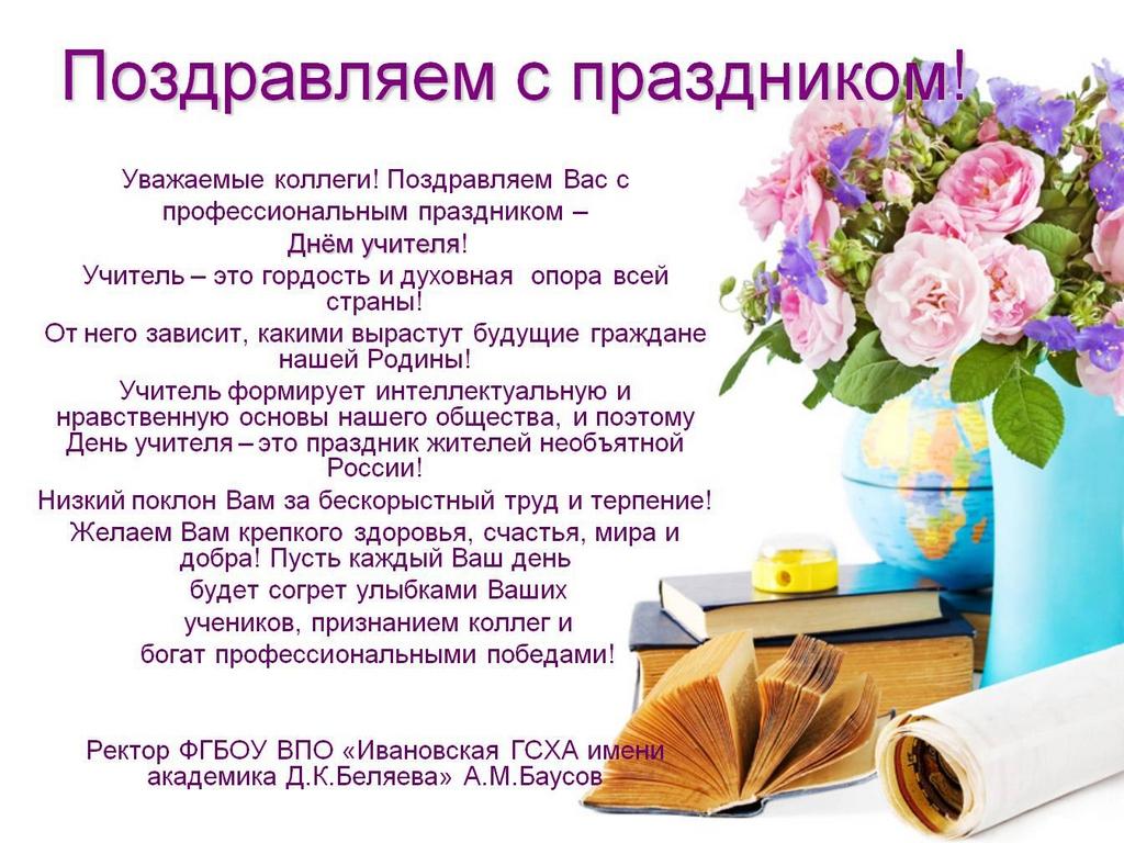 Душевные поздравления к дню учителя от коллег