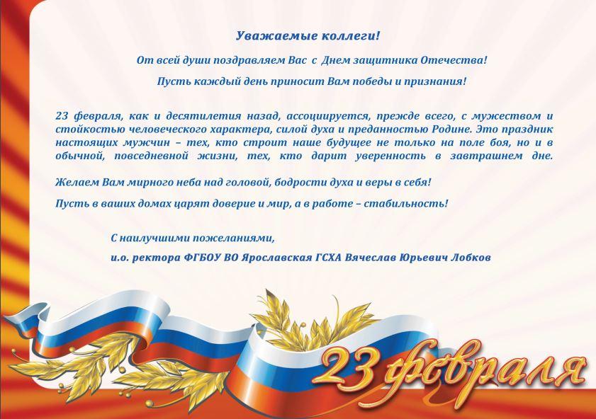 поздравление от официальных лиц с днем защитника отечества над фильмом