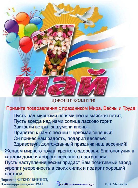 Для всех поздравления с майскими праздникам 137