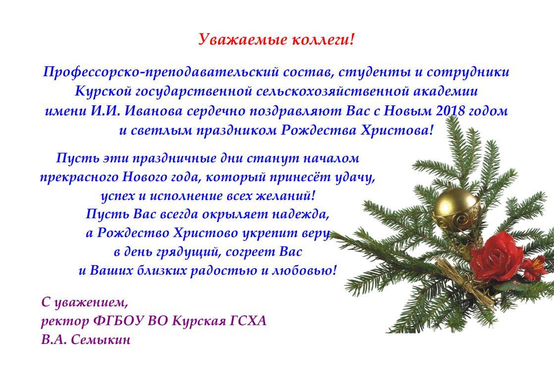 Новогодние поздравления коллегам в прозе официальные