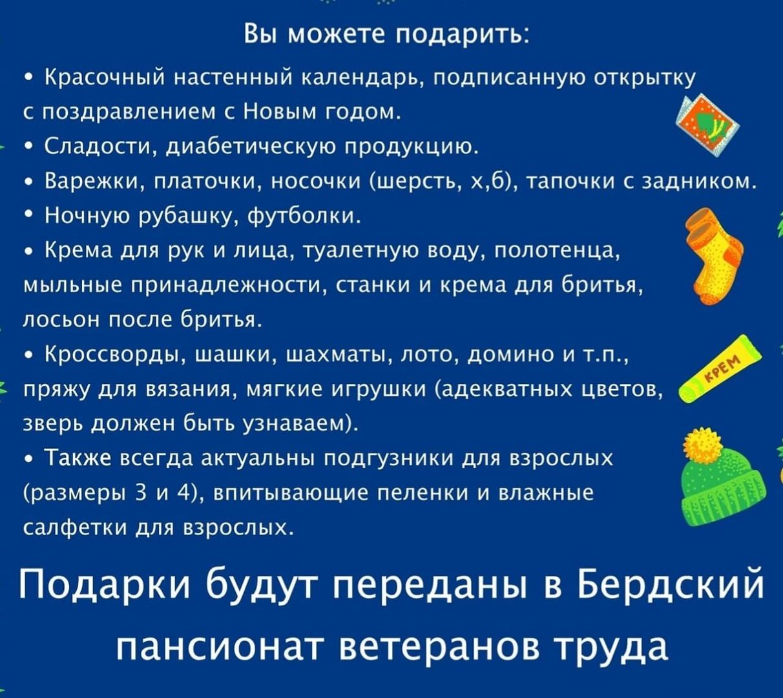 Бердский пансионат для пенсионеров массажистки москвы частные объявления на дому