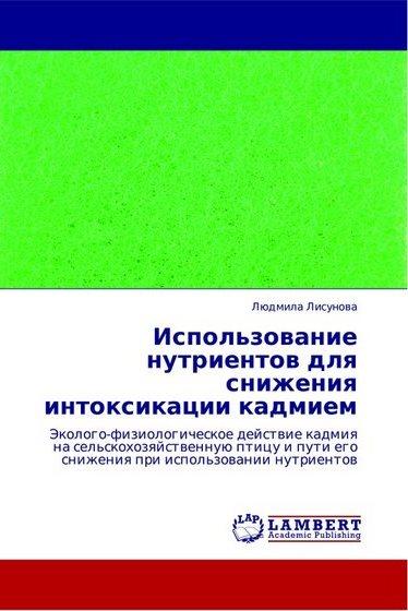 Лисунова_монография