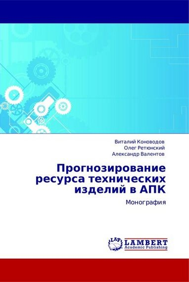 Коноводов_Монография