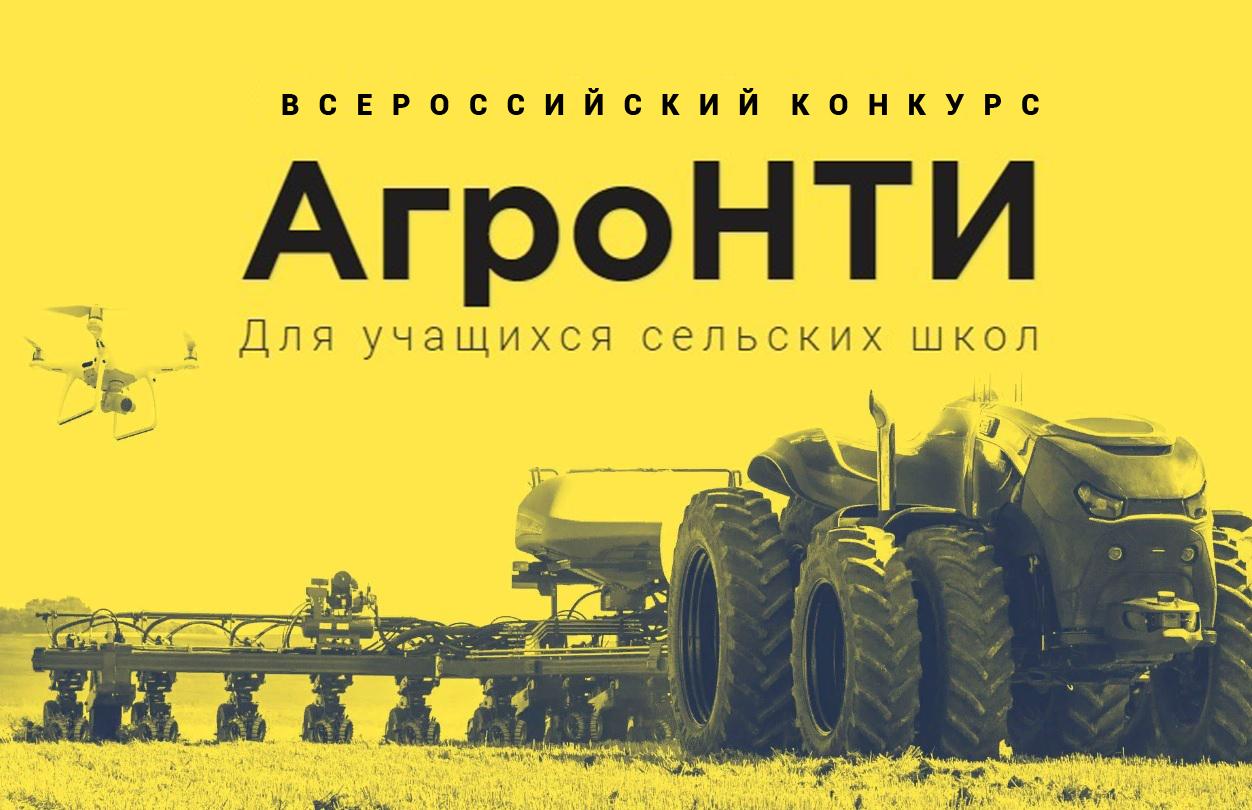 Новосибирский ГАУ - региональная площадка АгроНТИ-2019