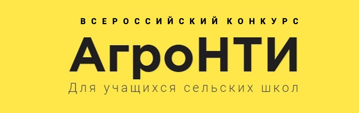 Новосибирский ГАУ - региональная площадка АгроНТИ-2020