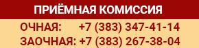 Приёмная комиссия поступить в Новосибирский ГАУ