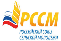Российский союз сельской молодежи