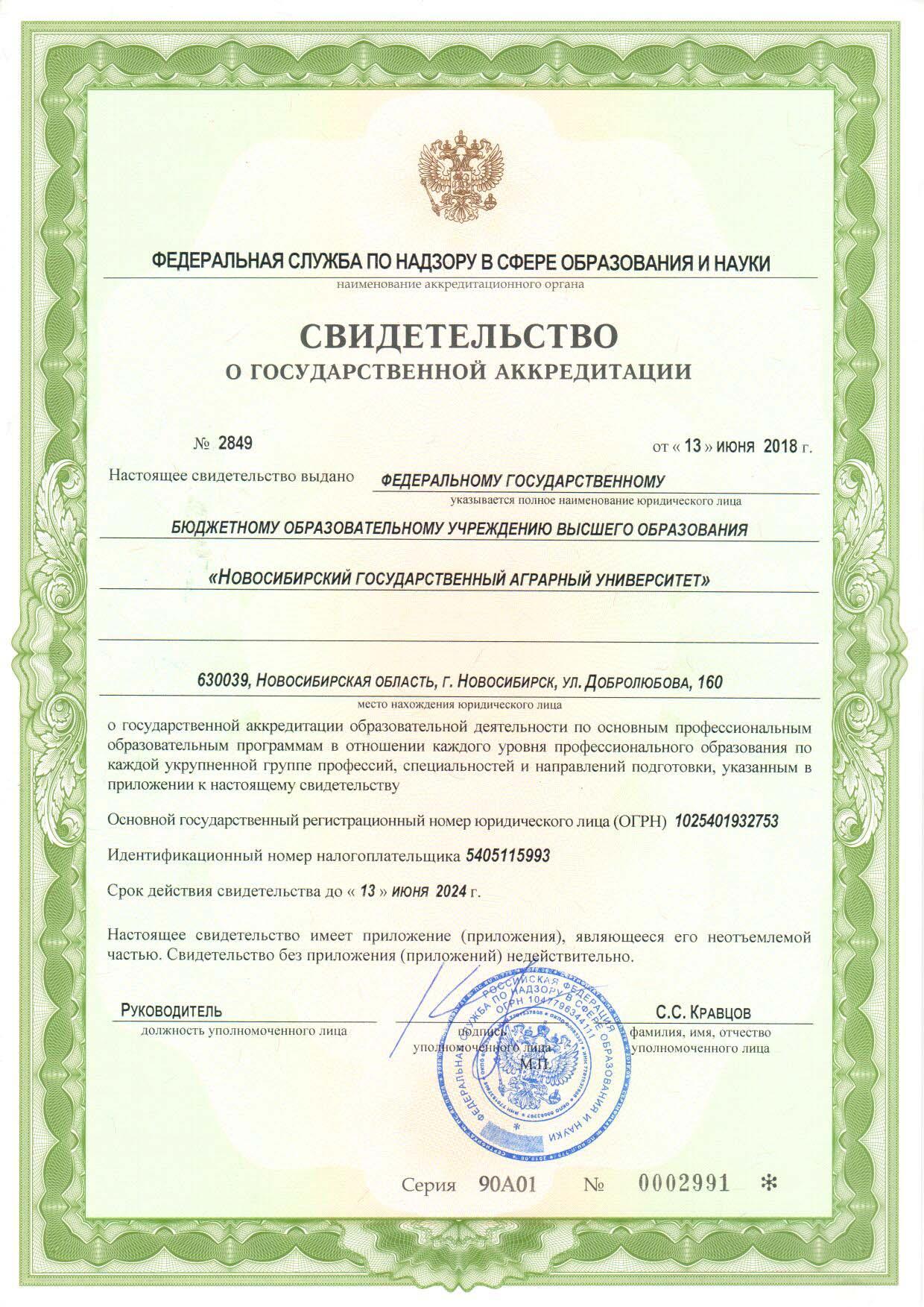 Государственная аккредитация, 2018 год