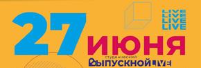 Всероссийский студенческий онлайн-выпускной — 2020